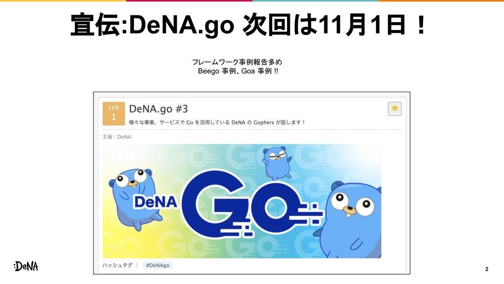 2 宣伝:DeNA.go 次回は11月1日! フレームワーク事例報告多め Beego 事例、G...