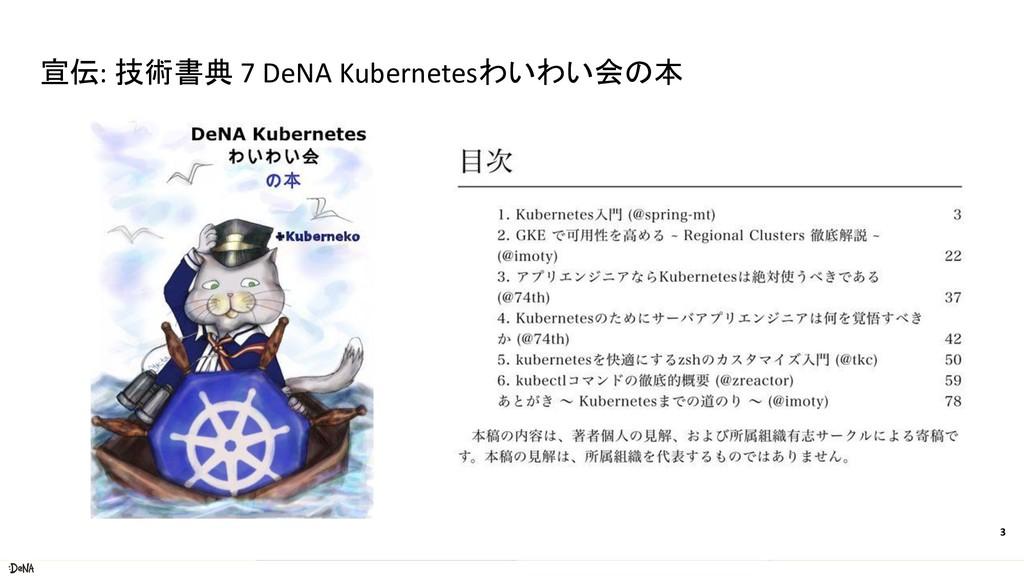 3 宣伝: 技術書典 7 DeNA Kubernetesわいわい会の本