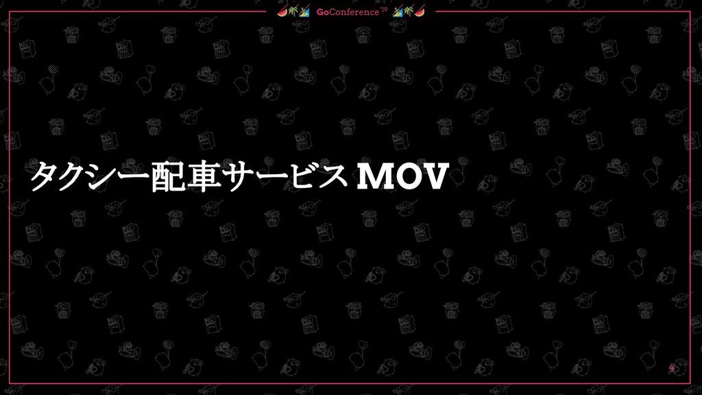 GoConference'19  タクシー配車サービス MOV 4