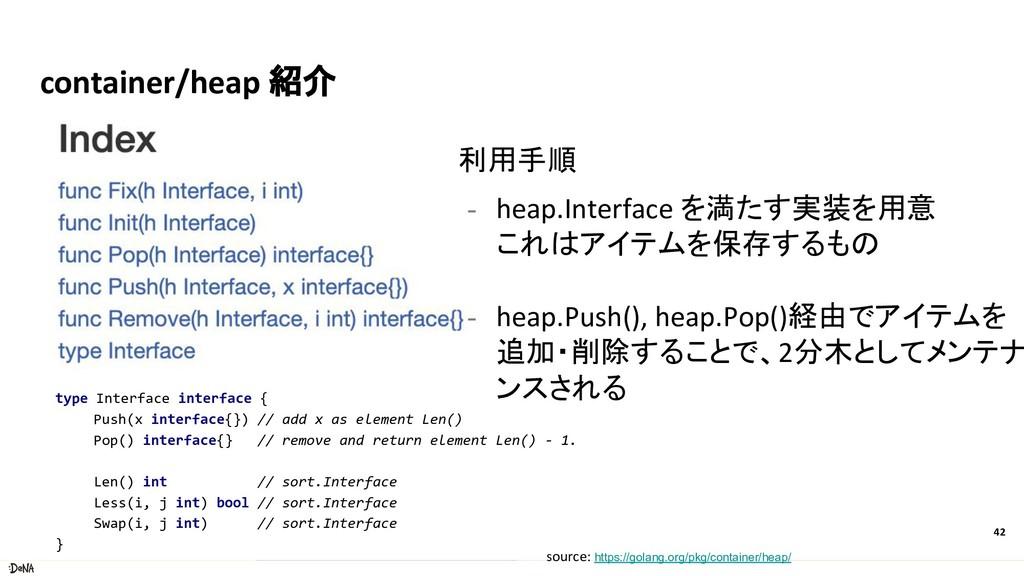 container/heap 紹介 42 利用手順 - heap.Interface を満たす...