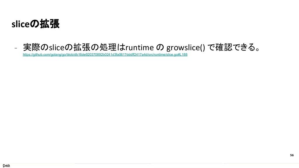 sliceの拡張 - 実際のsliceの拡張の処理はruntime の growslice()...