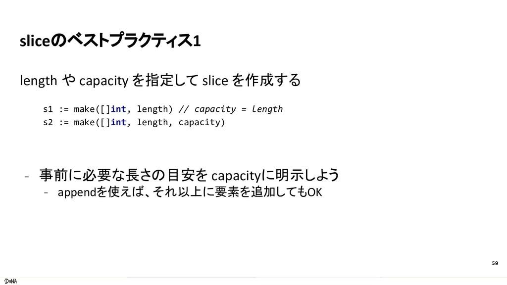sliceのベストプラクティス1 length や capacity を指定して slice ...