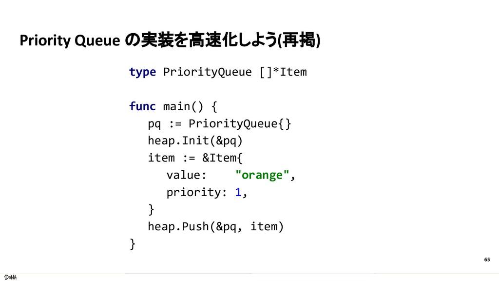 Priority Queue の実装を高速化しよう(再掲) 65 type PriorityQ...