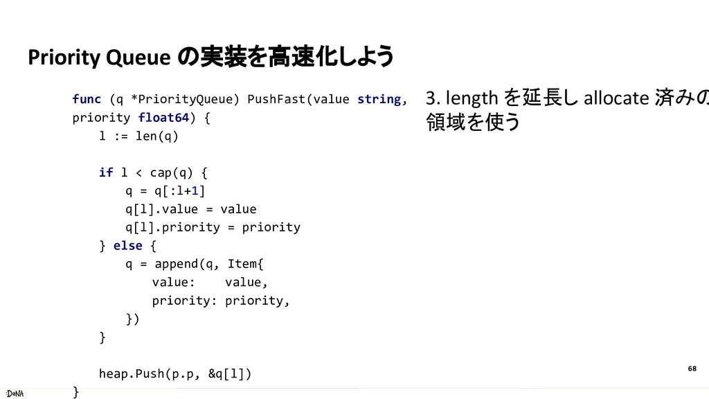 Priority Queue の実装を高速化しよう 68 func (q *PriorityQ...