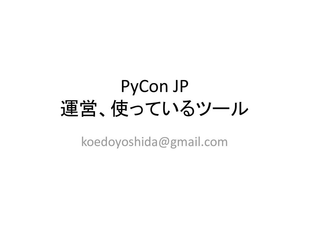 PyCon JP 運営、使っているツール koedoyoshida@gmail.com