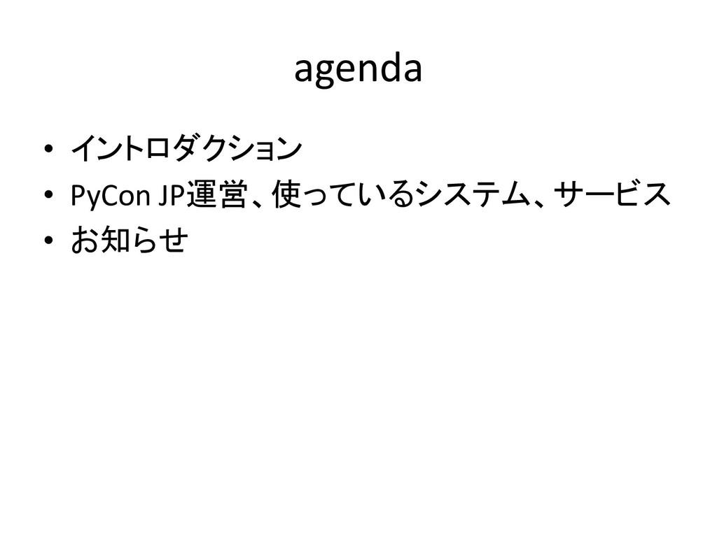 agenda • イントロダクション • PyCon JP運営、使っているシステム、サービス ...