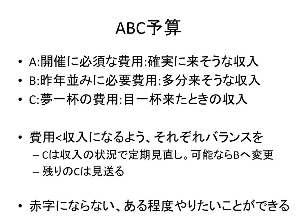 ABC予算 • A:開催に必須な費用:確実に来そうな収入 • B:昨年並みに必要費用:多分来そ...