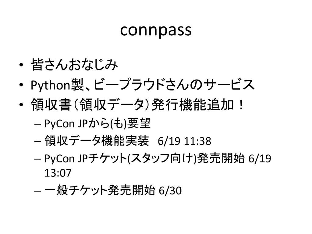 connpass • 皆さんおなじみ • Python製、ビープラウドさんのサービス • 領収...