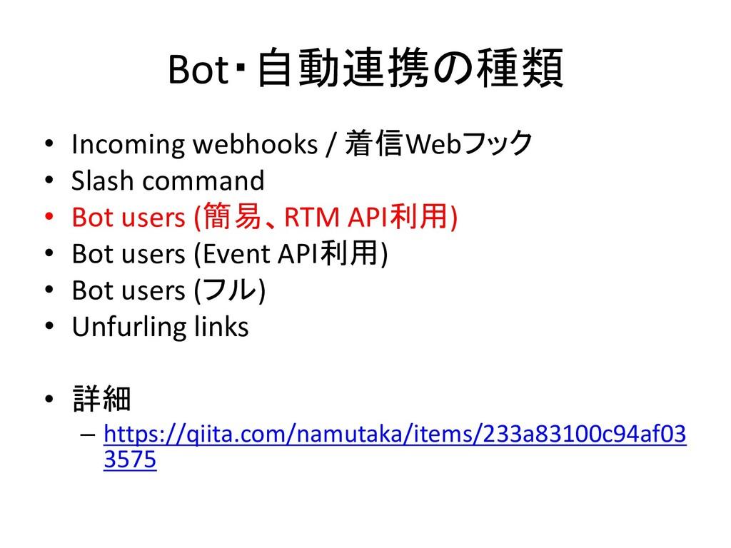 Bot・自動連携の種類 • Incoming webhooks / 着信Webフック • Sl...