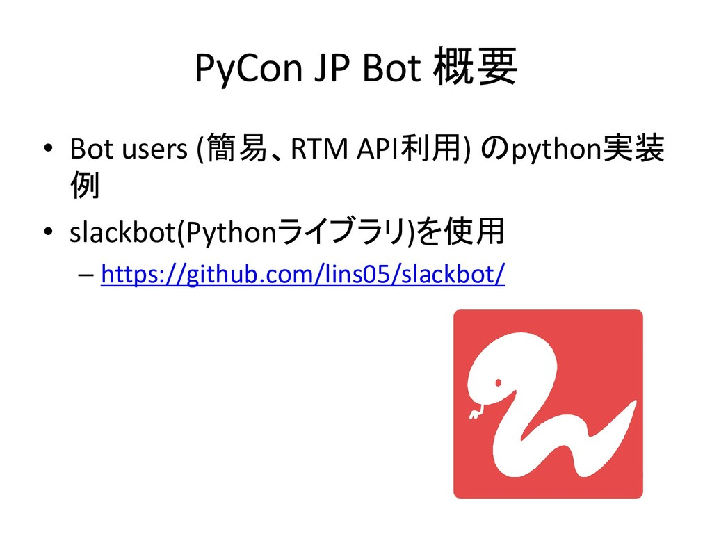 PyCon JP Bot 概要 • Bot users (簡易、RTM API利用) のpyt...
