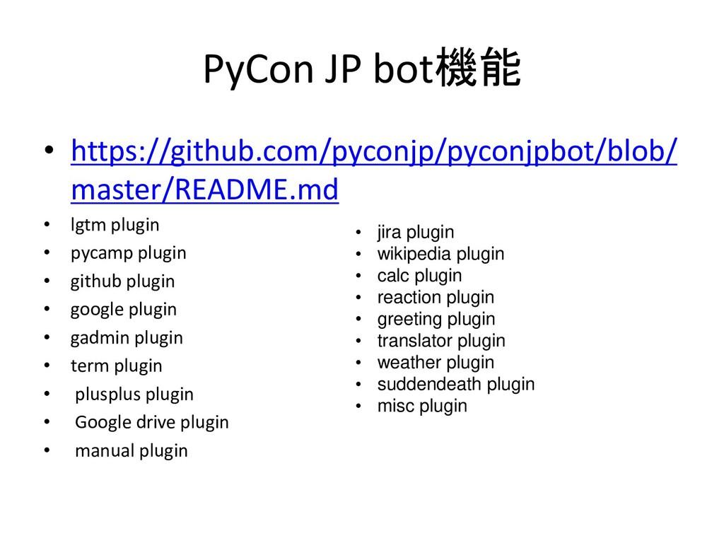 PyCon JP bot機能 • https://github.com/pyconjp/pyc...