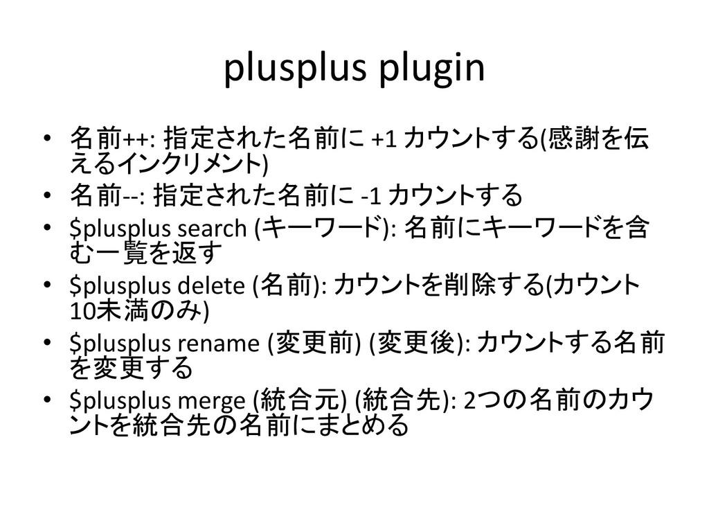 plusplus plugin • 名前++: 指定された名前に +1 カウントする(感謝を伝...