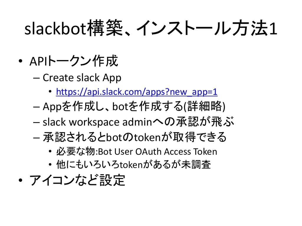 slackbot構築、インストール方法1 • APIトークン作成 – Create slack...
