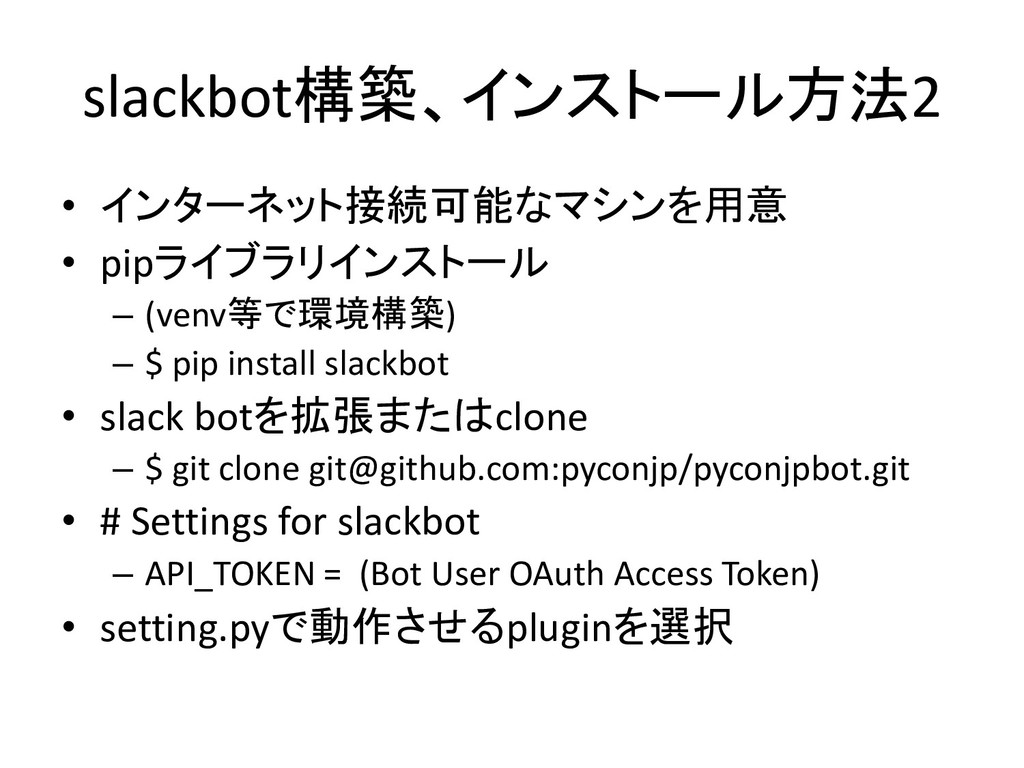 slackbot構築、インストール方法2 • インターネット接続可能なマシンを用意 • pip...