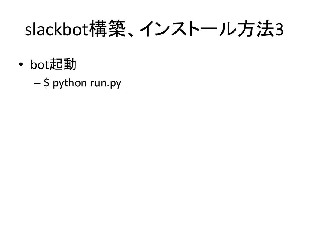 slackbot構築、インストール方法3 • bot起動 – $ python run.py