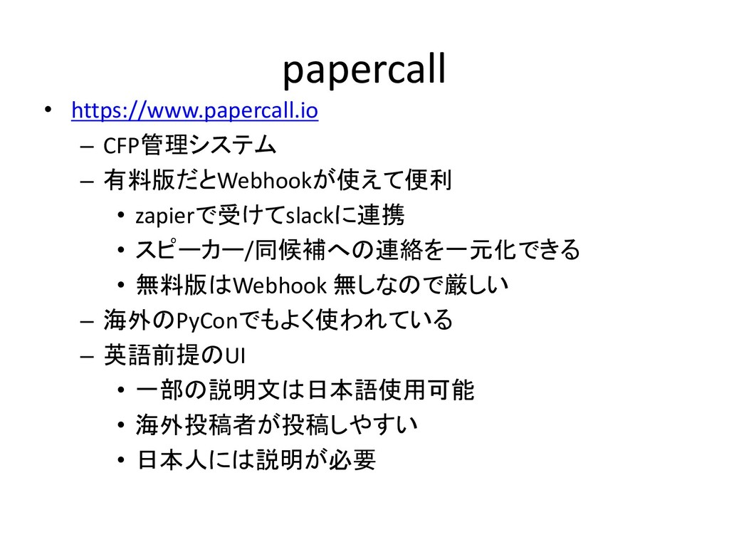 papercall • https://www.papercall.io – CFP管理システ...