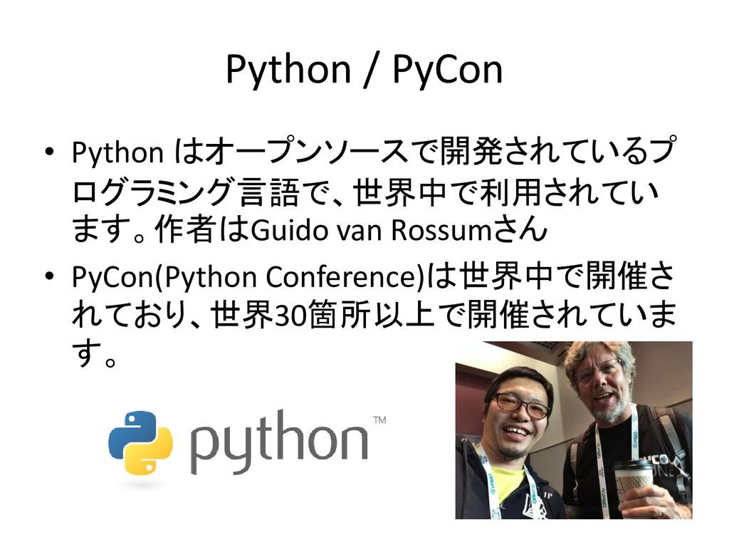 Python / PyCon • Python はオープンソースで開発されているプ ログラミン...