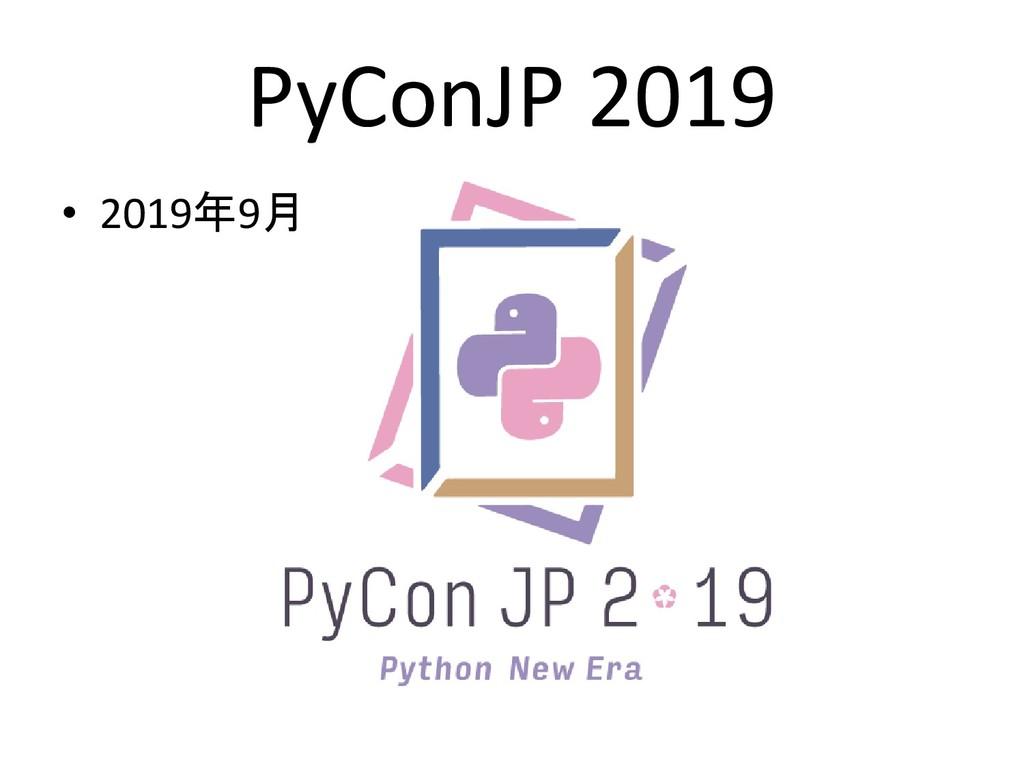 PyConJP 2019 • 2019年9月