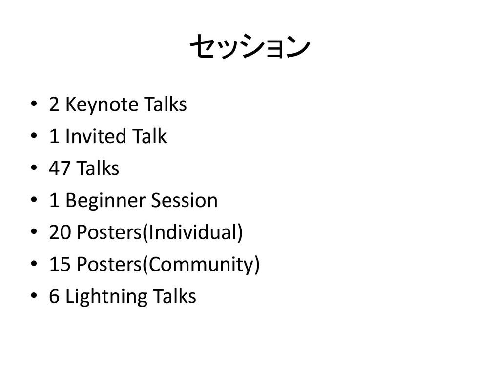 セッション • 2 Keynote Talks • 1 Invited Talk • 47 T...