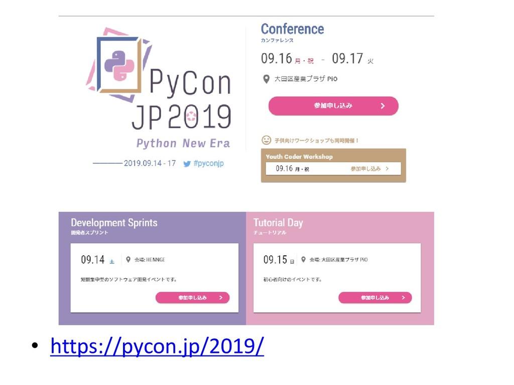 • https://pycon.jp/2019/