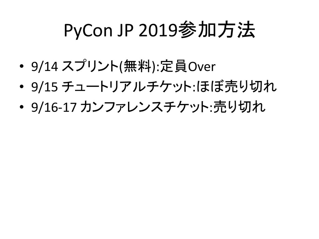 PyCon JP 2019参加方法 • 9/14 スプリント(無料):定員Over • 9/1...
