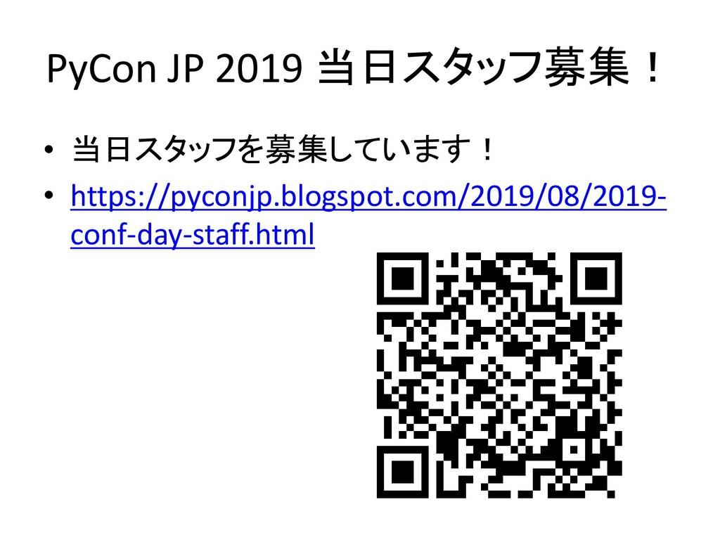 PyCon JP 2019 当日スタッフ募集! • 当日スタッフを募集しています! • htt...