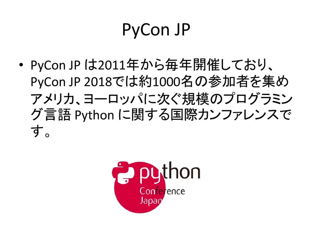 PyCon JP • PyCon JP は2011年から毎年開催しており、 PyCon JP ...