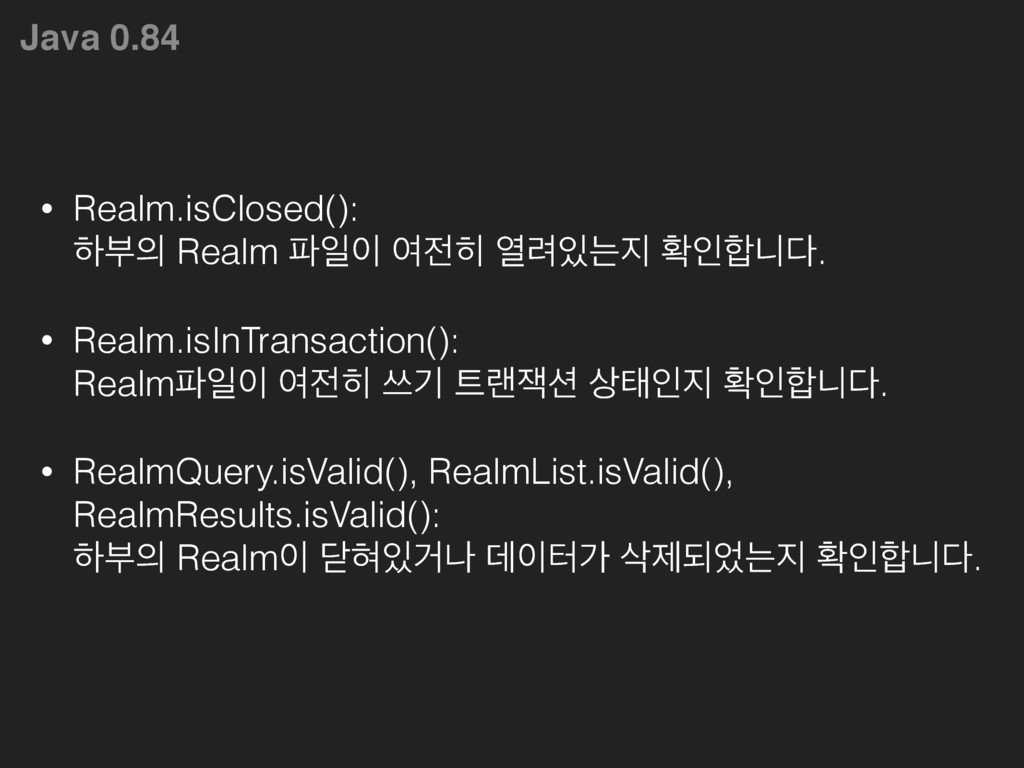 Java 0.84 • Realm.isClosed():