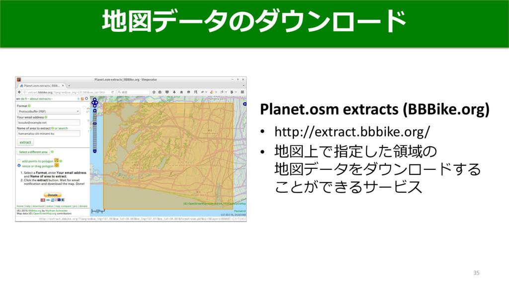 地図データのダウンロード Planet.osm extracts (BBBike.org) •...