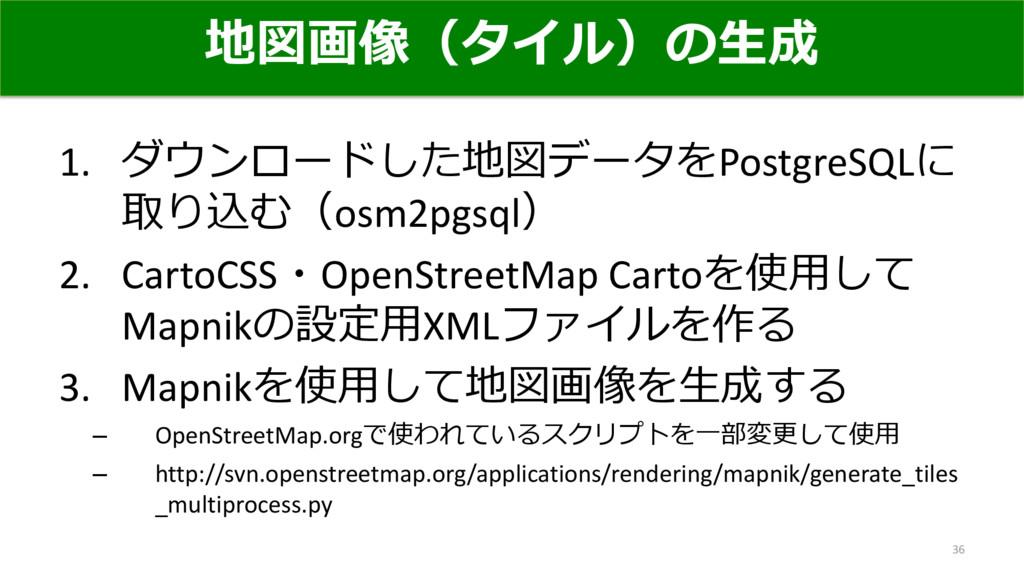 地図画像(タイル)の生成 1. ダウンロードした地図データをPostgreSQLに 取り込む(...