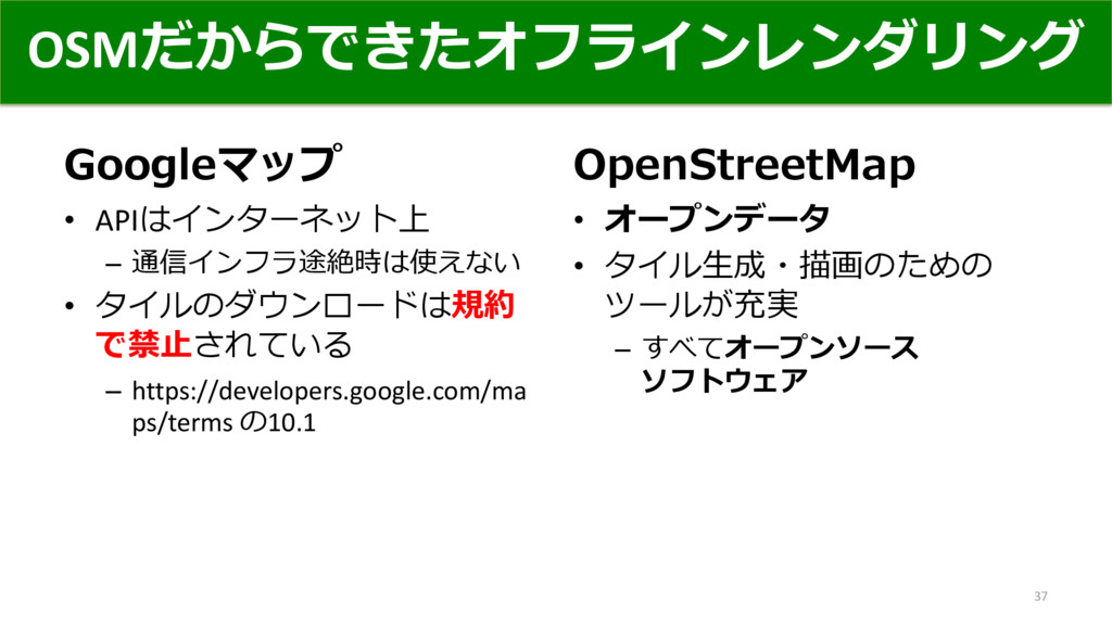 OSMだからできたオフラインレンダリング Googleマップ • APIはインターネット上 –...