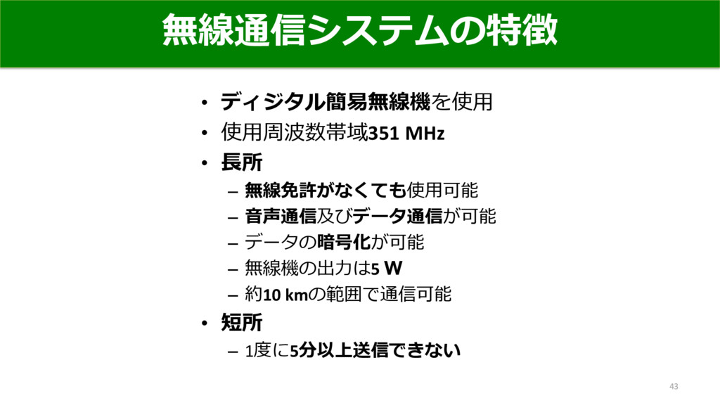 無線通信システムの特徴 • ディジタル簡易無線機を使用 • 使用周波数帯域351 MHz • ...