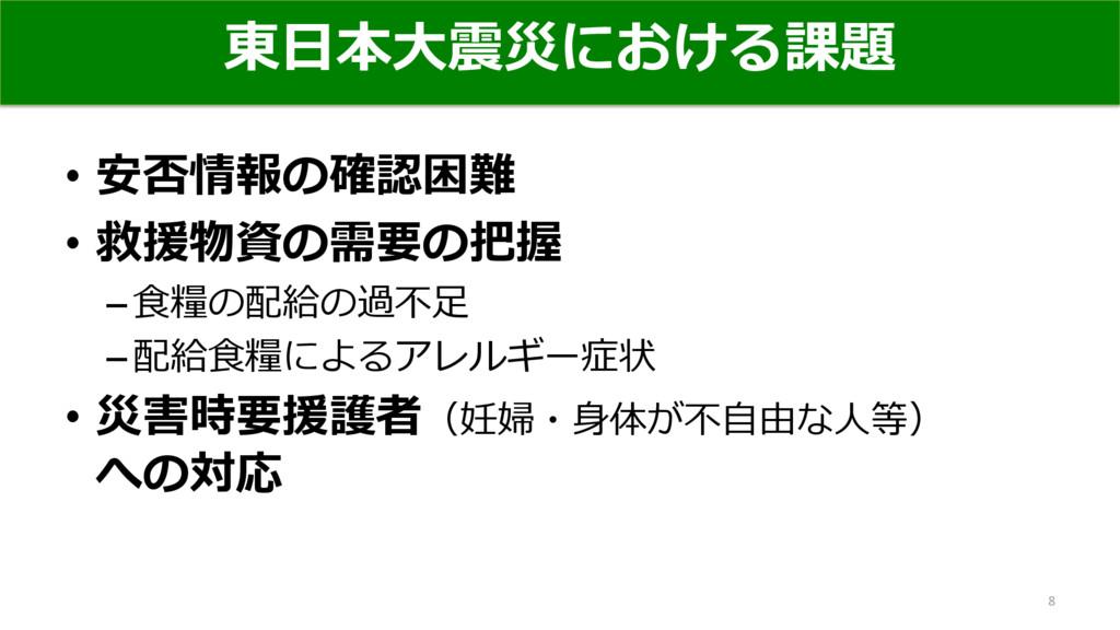 東日本大震災における課題 • 安否情報の確認困難 • 救援物資の需要の把握 –食糧の配給の過不...