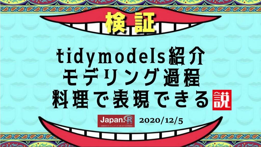 japan.R 2020/12/5