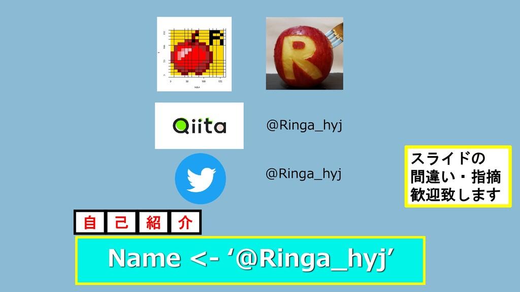 @Ringa_hyj @Ringa_hyj Name <- '@Ringa_hyj' 自 己 ...