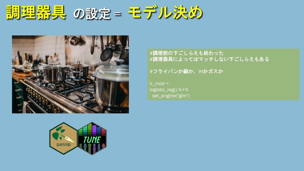 調理器具 の設定 = モデル決め #調理前の下ごしらえも終わった #調理器具によってはマッチし...