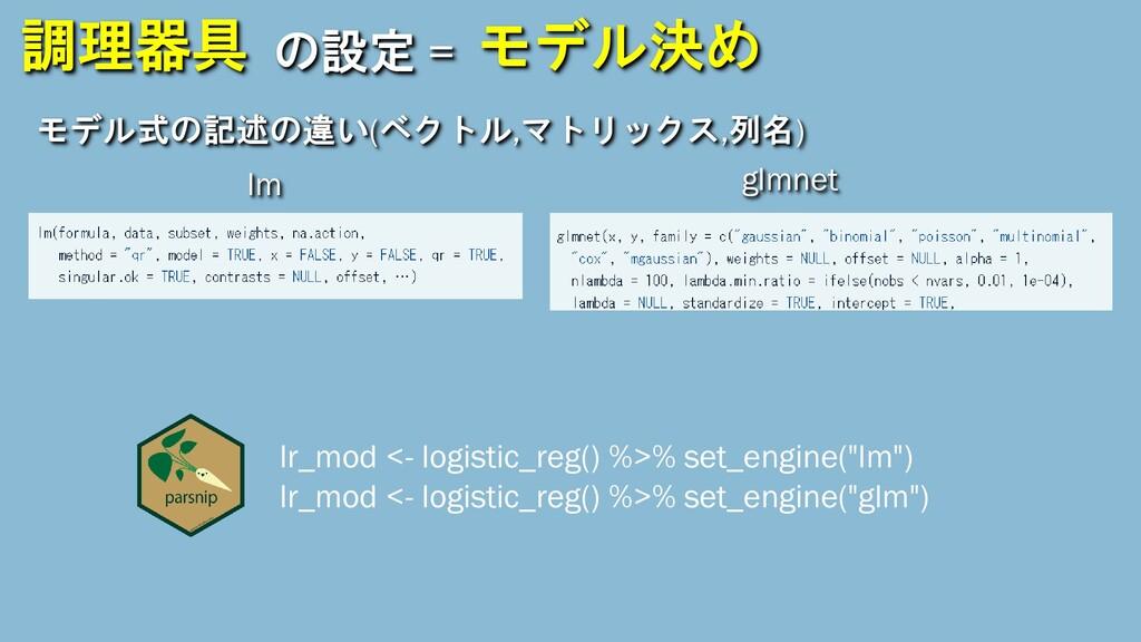 調理器具 の設定 = モデル決め モデル式の記述の違い(ベクトル,マトリックス,列名) lm ...