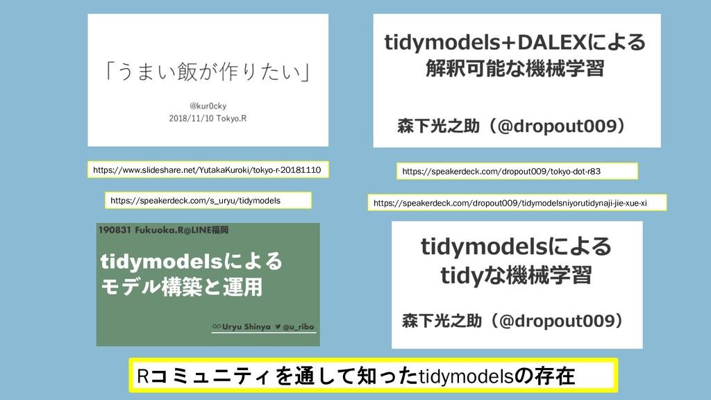 https://www.slideshare.net/YutakaKuroki/tokyo-r...