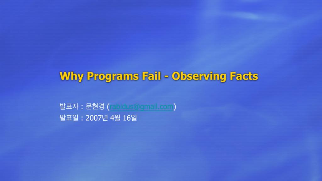 Why Programs Fail - Observing Facts ߊ : ޙഅ҃ (...