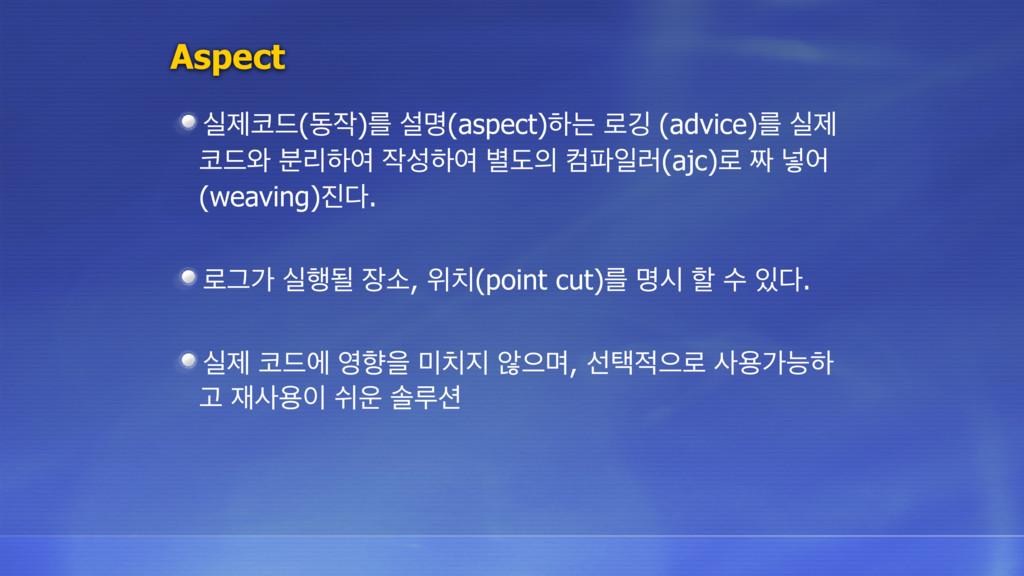 Aspect पઁ٘(ز)ܳ ࢸݺ(aspect)ೞח ۽Ӧ (advice)ܳ पઁ ...