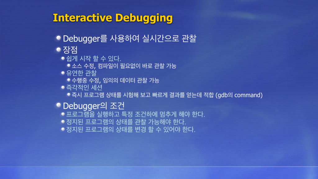 Interactive Debugging Debuggerܳ ਊೞৈ पदрਵ۽ ҙ ...