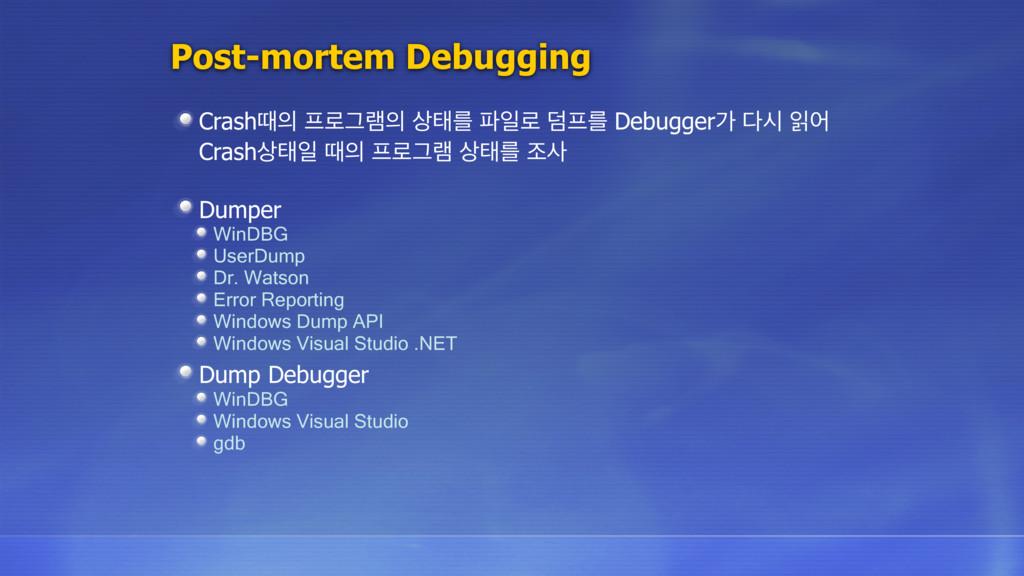 Post-mortem Debugging Crashٸ ۽Ӓ۔ కܳ ੌ۽ ؒܳ...