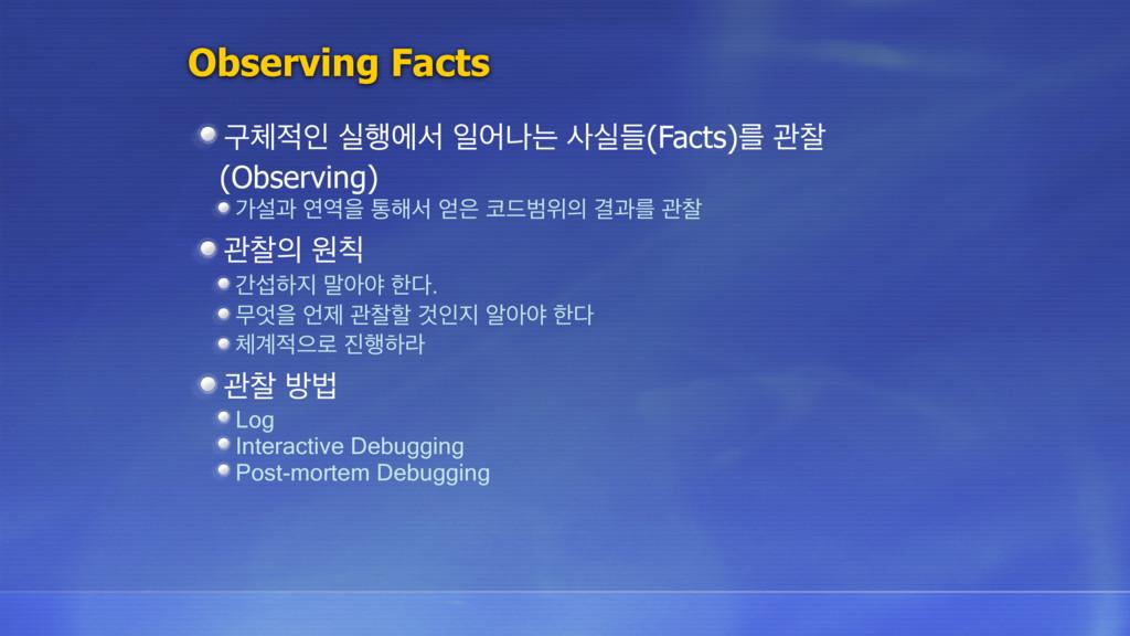 Observing Facts ҳੋ प೯ীࢲ ੌযաח पٜ(Facts)ܳ ҙ (...