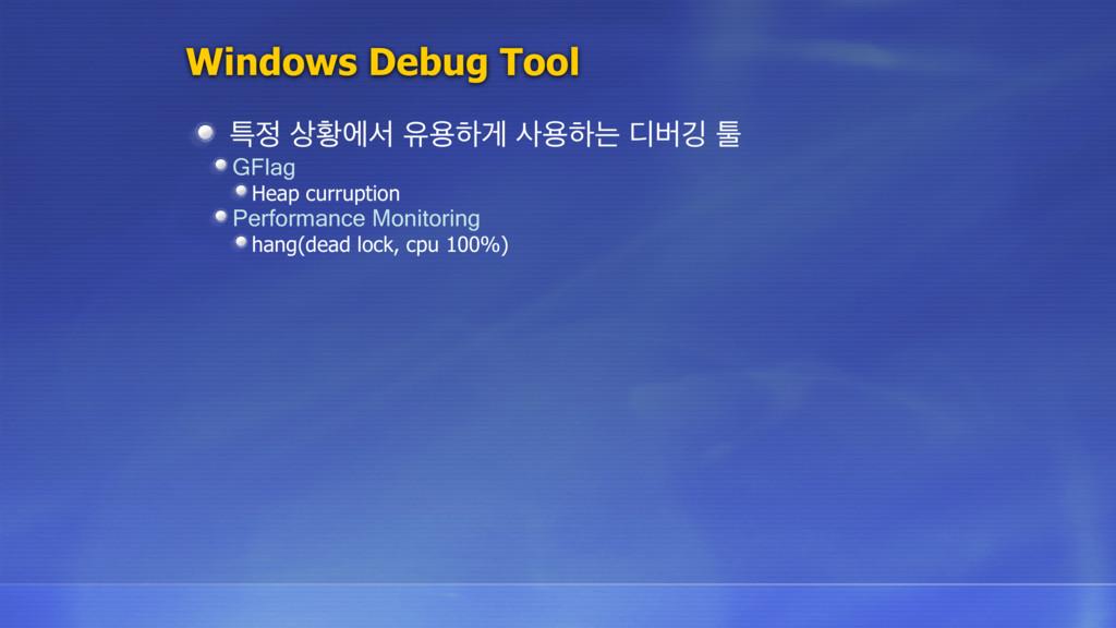 Windows Debug Tool ౠ ടীࢲ ਬਊೞѱ ਊೞח ٣ߡӦ ో GFla...