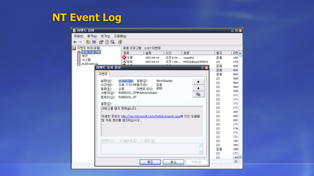 NT Event Log
