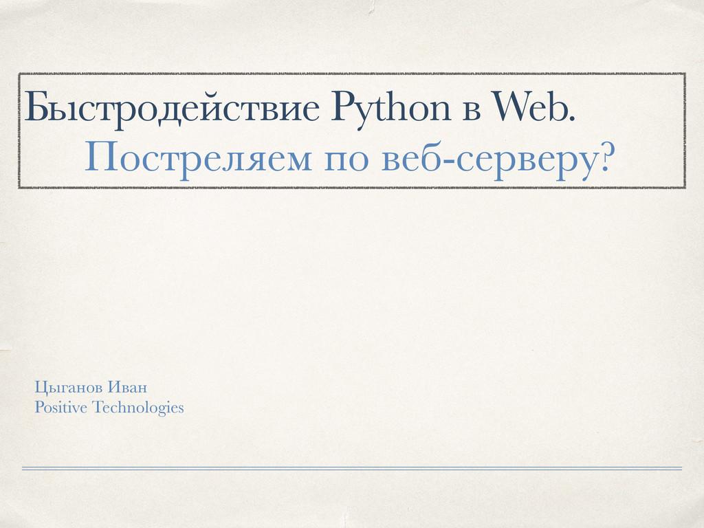 Быстродействие Python в Web. Цыганов Иван Posit...