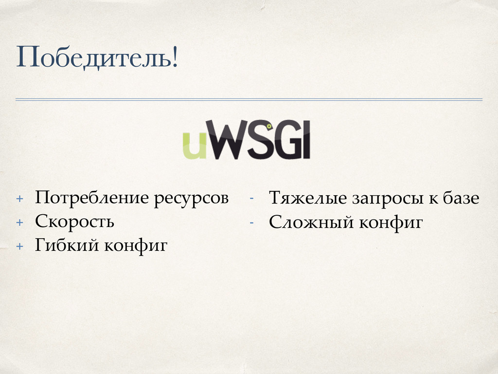 Победитель! + Потребление ресурсов + Скорость +...