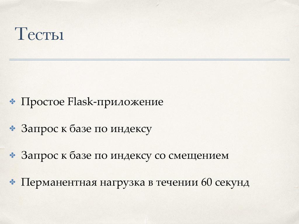 Тесты ✤ Простое Flask-приложение ✤ Запрос к баз...