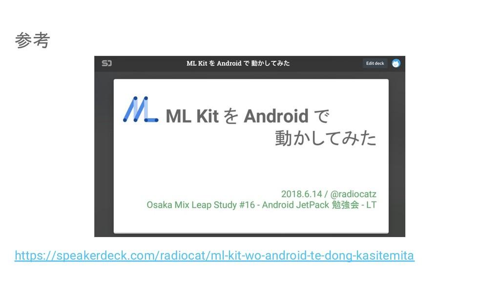 参考 https://speakerdeck.com/radiocat/ml-kit-wo-a...