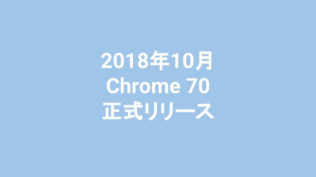 2018年10月 Chrome 70 正式リリース